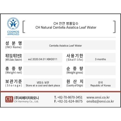 CH 천연 병풀잎수