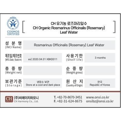 CH 유기농 로즈마리잎수